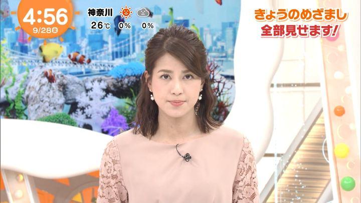 2018年09月28日永島優美の画像01枚目