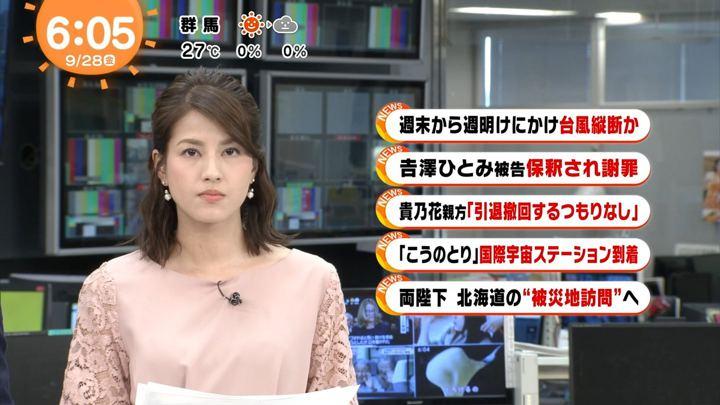2018年09月28日永島優美の画像05枚目