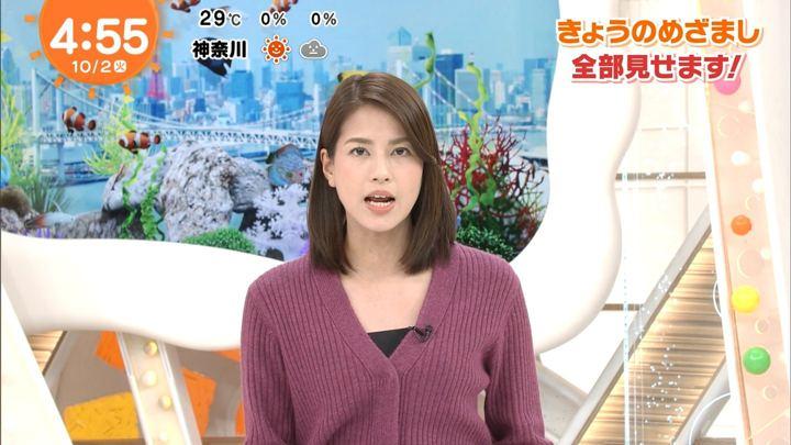 2018年10月02日永島優美の画像01枚目
