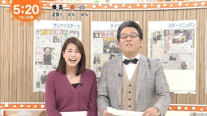 2018年10月02日永島優美の画像06枚目