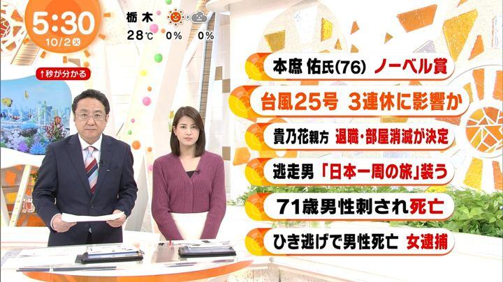 2018年10月02日永島優美の画像07枚目