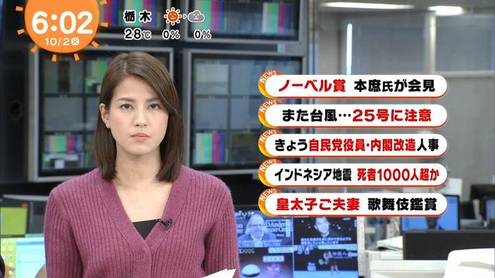 2018年10月02日永島優美の画像10枚目