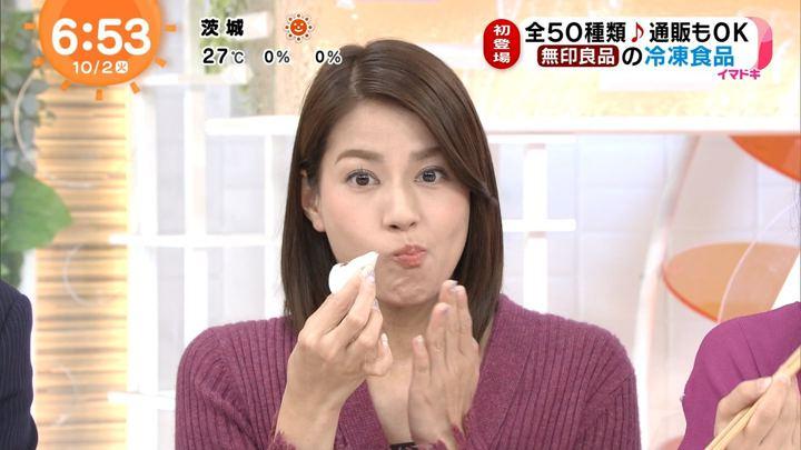 2018年10月02日永島優美の画像16枚目
