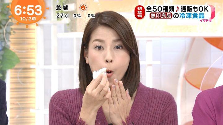 2018年10月02日永島優美の画像17枚目
