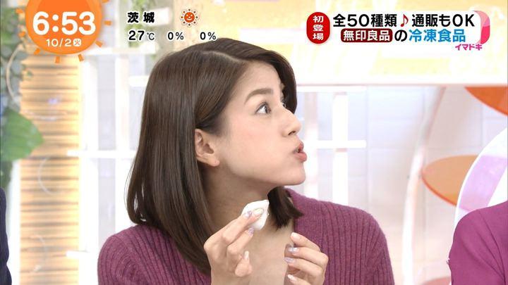 2018年10月02日永島優美の画像18枚目