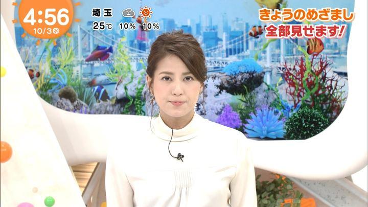 2018年10月03日永島優美の画像02枚目