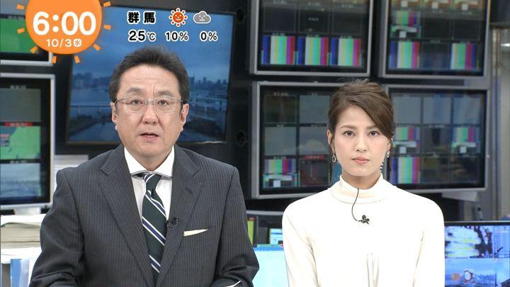 2018年10月03日永島優美の画像05枚目