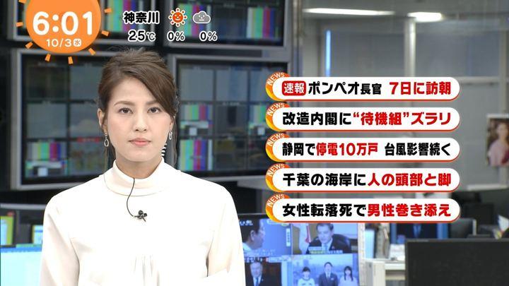 2018年10月03日永島優美の画像06枚目