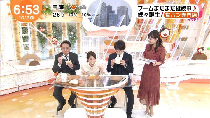 2018年10月03日永島優美の画像09枚目