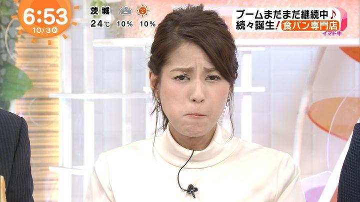 2018年10月03日永島優美の画像10枚目