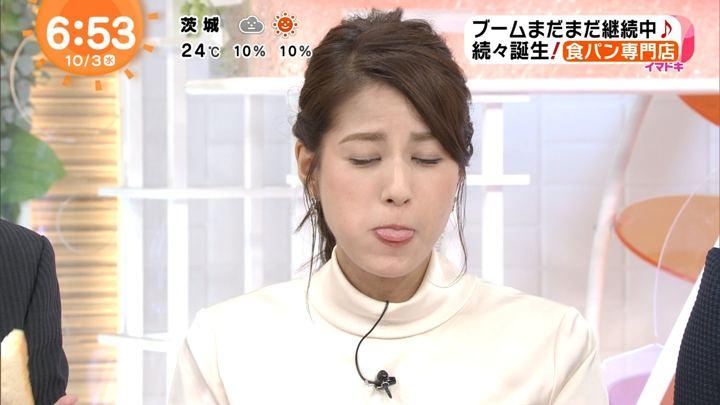 2018年10月03日永島優美の画像11枚目