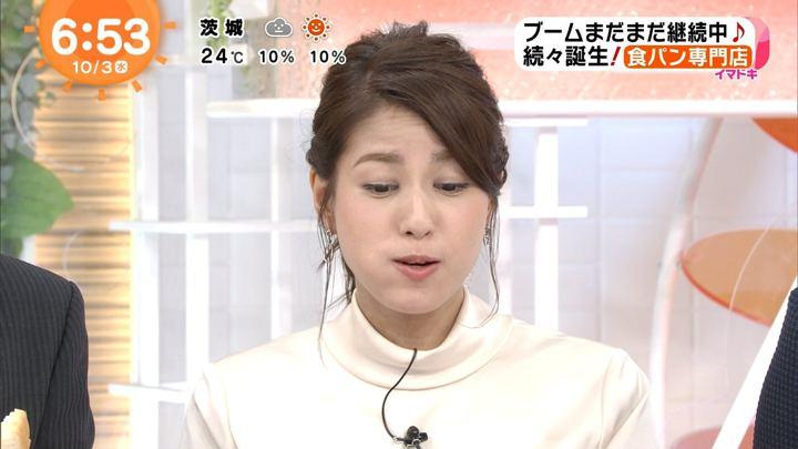 2018年10月03日永島優美の画像12枚目