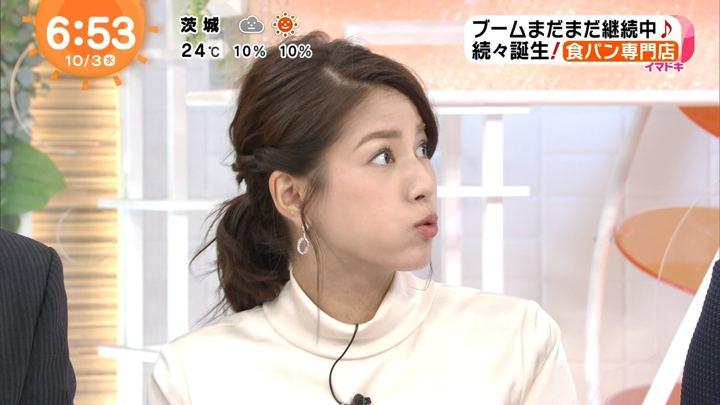 2018年10月03日永島優美の画像13枚目