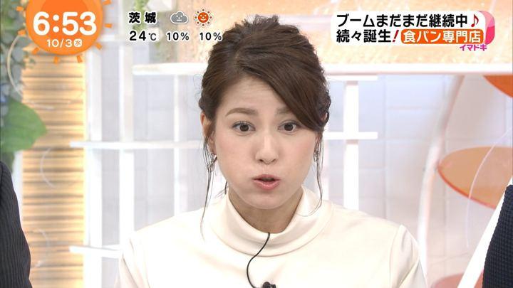 2018年10月03日永島優美の画像14枚目