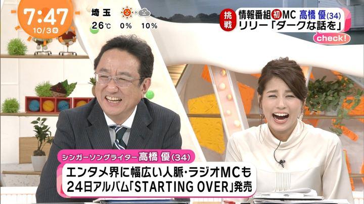 2018年10月03日永島優美の画像17枚目