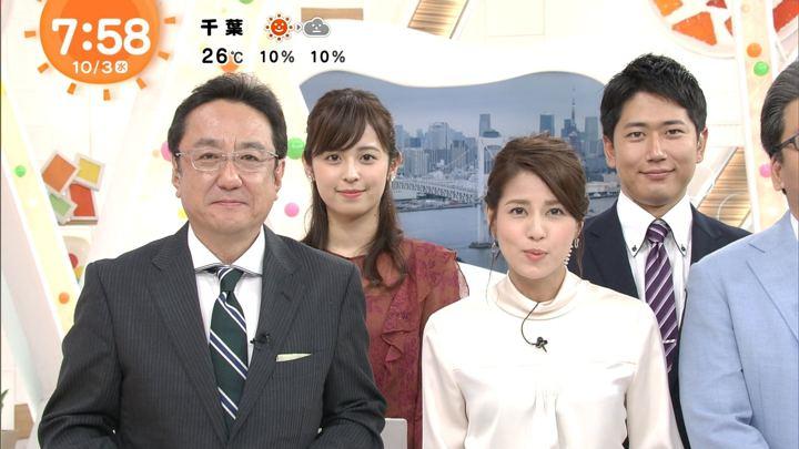 2018年10月03日永島優美の画像18枚目