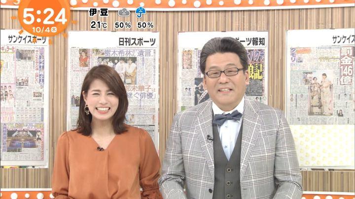 2018年10月04日永島優美の画像02枚目