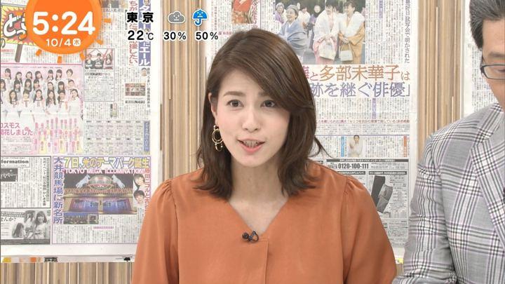2018年10月04日永島優美の画像04枚目