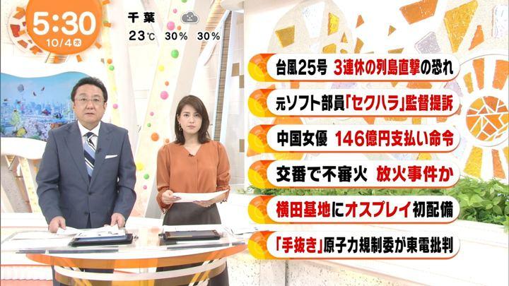 2018年10月04日永島優美の画像06枚目