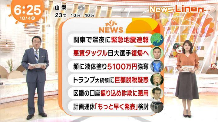 2018年10月04日永島優美の画像12枚目