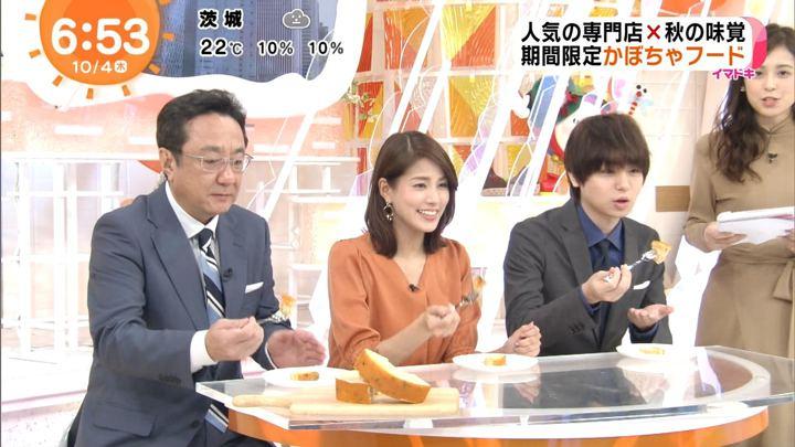 2018年10月04日永島優美の画像13枚目