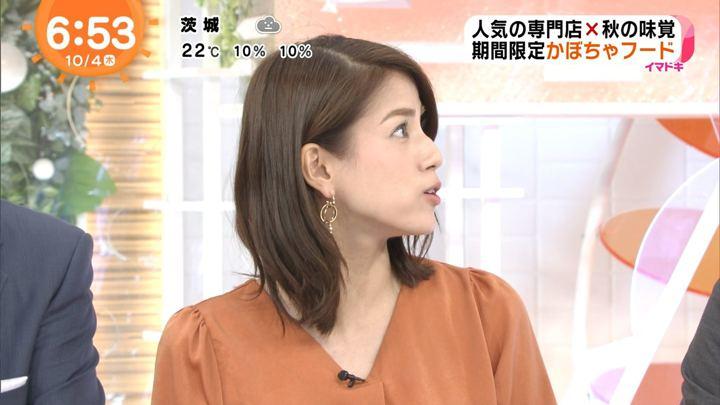 2018年10月04日永島優美の画像14枚目
