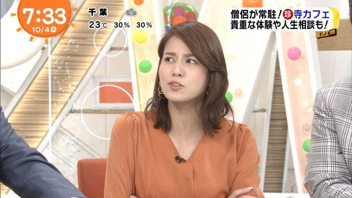 2018年10月04日永島優美の画像16枚目
