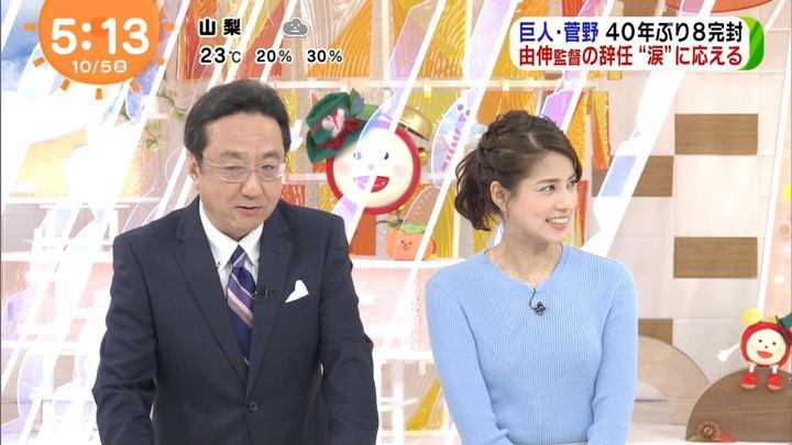 2018年10月05日永島優美の画像04枚目
