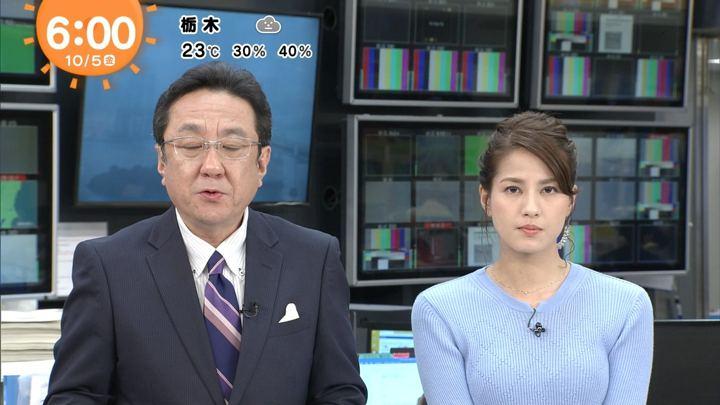 2018年10月05日永島優美の画像05枚目