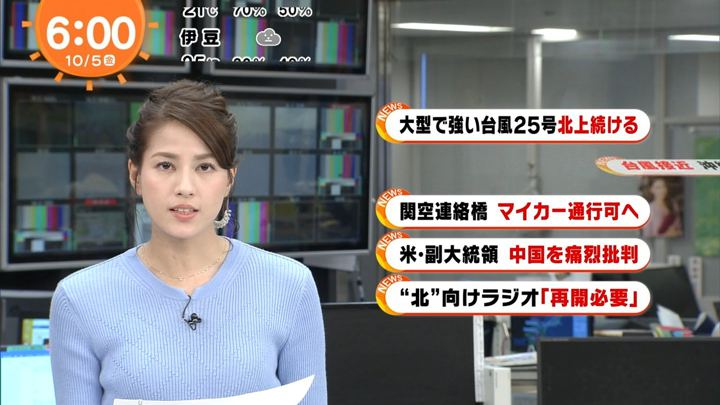 2018年10月05日永島優美の画像06枚目