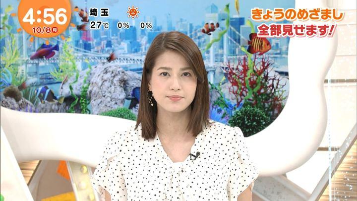 2018年10月08日永島優美の画像02枚目
