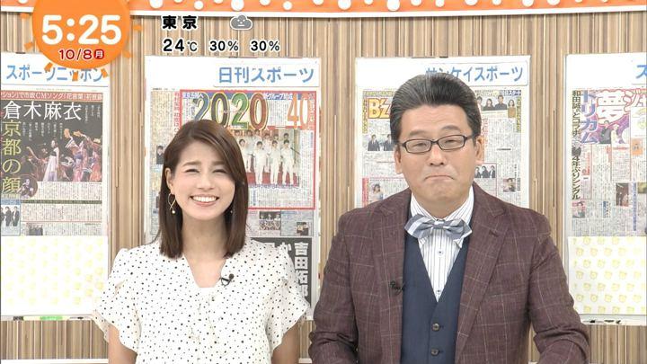 2018年10月08日永島優美の画像03枚目