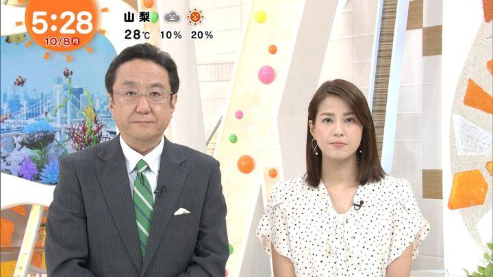 2018年10月08日永島優美の画像05枚目