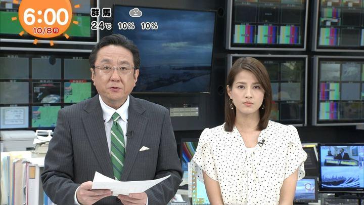 2018年10月08日永島優美の画像06枚目