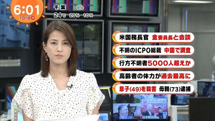 2018年10月08日永島優美の画像07枚目