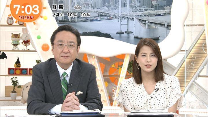 2018年10月08日永島優美の画像13枚目