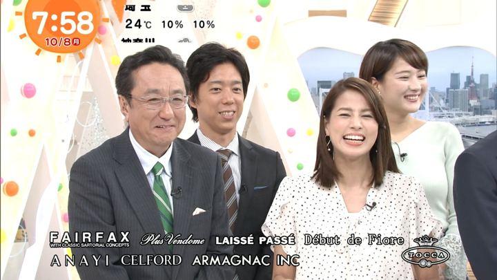 2018年10月08日永島優美の画像14枚目