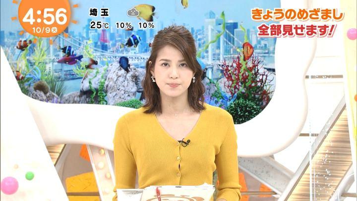 2018年10月09日永島優美の画像02枚目
