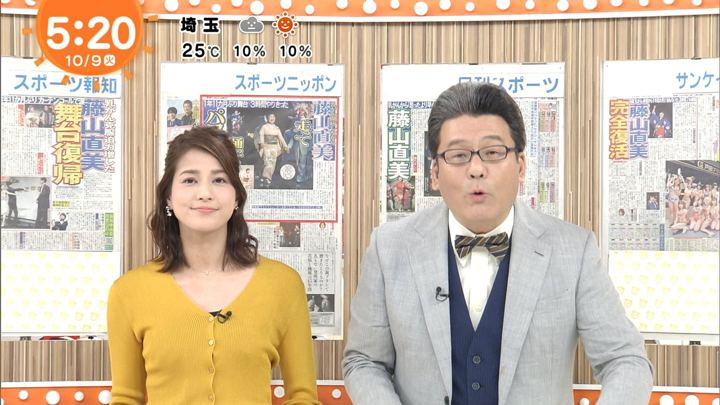 2018年10月09日永島優美の画像03枚目