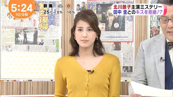 2018年10月09日永島優美の画像04枚目