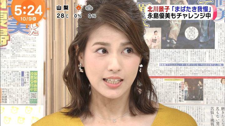 2018年10月09日永島優美の画像07枚目