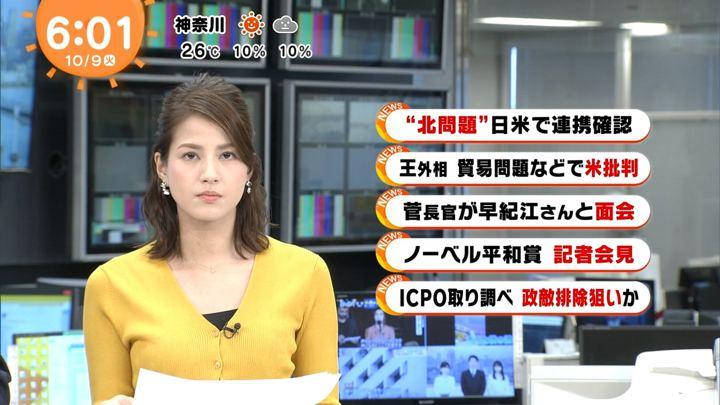 2018年10月09日永島優美の画像15枚目