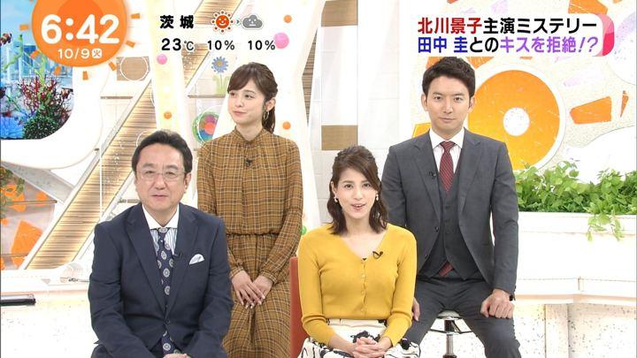 2018年10月09日永島優美の画像20枚目