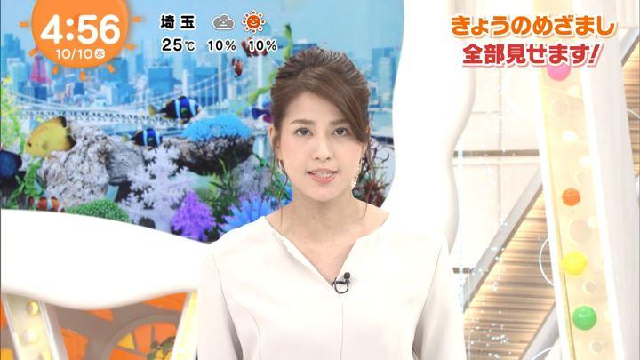 2018年10月10日永島優美の画像01枚目
