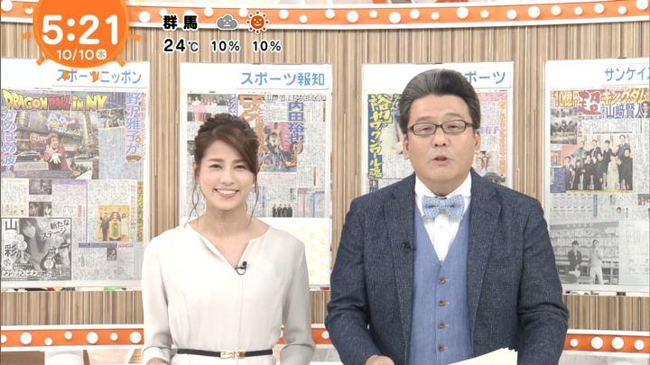 2018年10月10日永島優美の画像02枚目