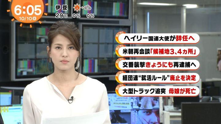 2018年10月10日永島優美の画像09枚目