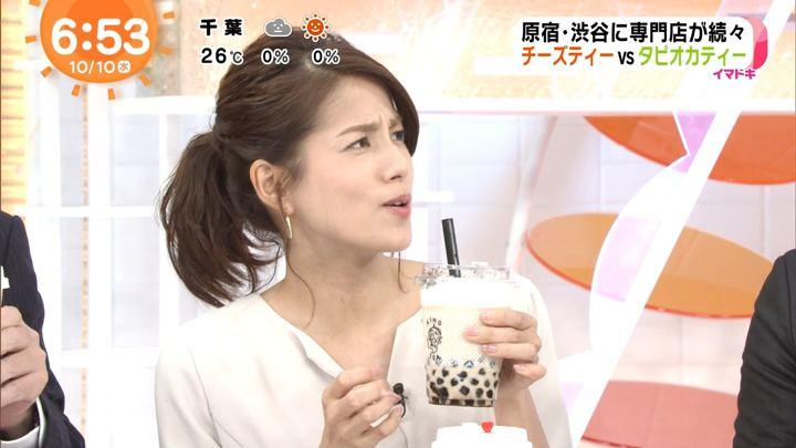 2018年10月10日永島優美の画像13枚目
