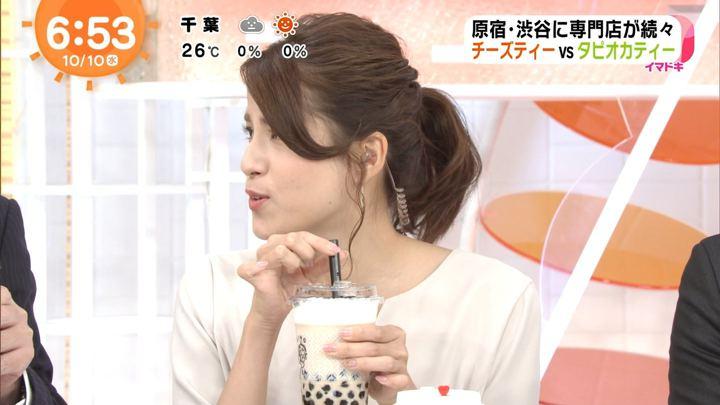 2018年10月10日永島優美の画像14枚目