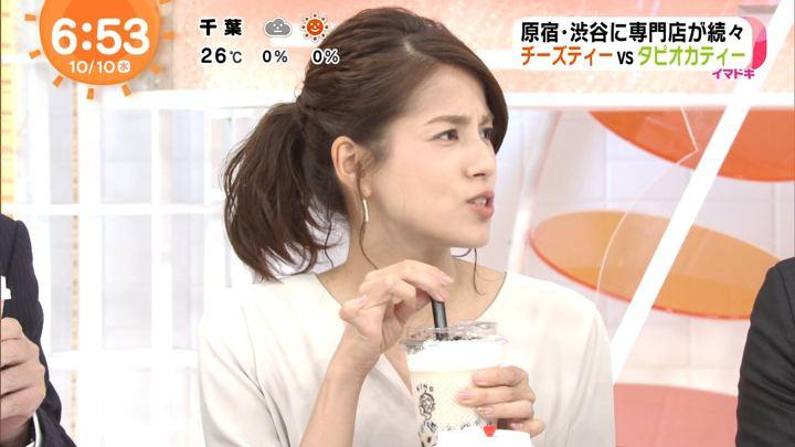 2018年10月10日永島優美の画像15枚目