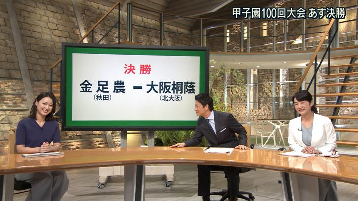 2018年08月20日小川彩佳の画像06枚目